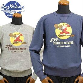 バズリクソンズ BUZZ RICKSON'S ミリタリースウェット「334th FTR-BOMB SQ.」BR68393