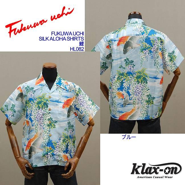 FUKUWA-UCHI(フクワウチ) シルクアロハシャツ「鯉」HL082-ブルー/