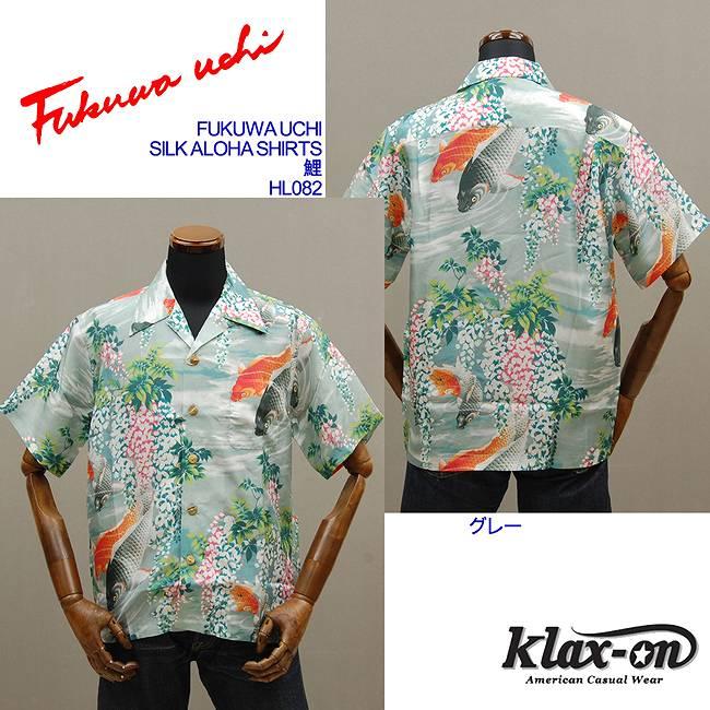 FUKUWA-UCHI(フクワウチ) シルクアロハシャツ「鯉」HL082-グレー/