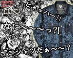 北斗の拳×倉敷天領デニムTENRYODENIMコラボザコ柄ワークシャツ(ザコシャツ)「HOKUTO-ZK」