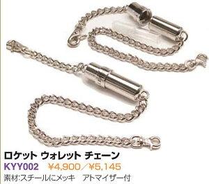 KC,s(ケイシイズ)ロケット ウォレット チェーン-KYY002/アメカジ/バイカー/メンズ/