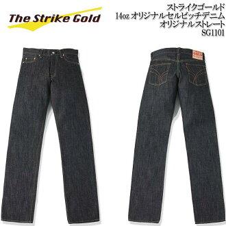 """男子的好球黄金(THE STRIKE GOLD)原始物笔直牛仔裤""""SG1101""""◆糖果舵//粗斜纹布◆"""