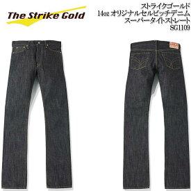 ストライクゴールド THE STRIKE GOLD 右綾特ザラ14ozスーパータイトストレートジーンズ「SG1109」/REGULAR SERIES/アメカジ/メンズ/デニム/ブルージーンズ/
