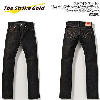 ストライクゴールド (THE STRIKE GOLD) super tight straight jeans 'SG2109' ◆ TOUGH SERIES ◆