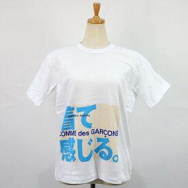 【美品】 COMME des GARCONS / コムデギャルソン | 2015AW | Wear with feeling メッセージTシャツ | M | ホワイト | レディース