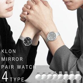 【ポイント10倍】 ペア価格 KLON MIRROR WATCH 38mm -VARIATION- , クローン メンズ レディース ペア 腕時計 ミラー モノトーン デザイナーズ ペアウォッチ ペアコーデ ビジネス お揃い カップル 記念日 プレゼント 大人 ギフト 父の日
