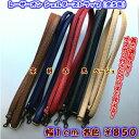 【レザーオン ショルダーストラップ】スライダー付き 幅1cm 全5色(1本)イナズマ YAT-1409