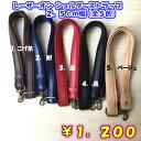 【レザーオン ショルダーストラップ】男女兼用スライダー付き 幅2.5cm 全5色(1本)イナズマ YAT-1429