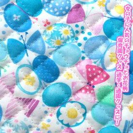 【キルティング生地】チョウチョとお花柄 サックス系 キ107cm幅(50cm単位)