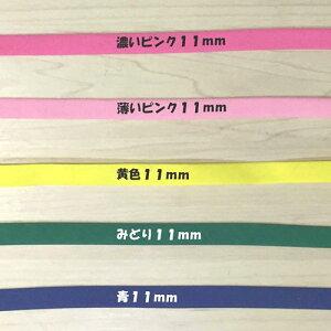 【バイアステープふちどり加工】11mm 濃いピンク・薄いピンク・黄色・みどり・青・オレンジ色・赤・ギンガム紺色・ギンガム水色(バイアステープ代込み)