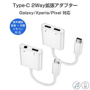 Type-C変換ケーブル