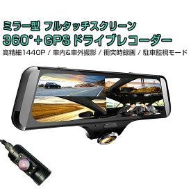 MAZDA ロードスター/RF 2020年 360度ドライブレコーダー 前後カメラ ミラー型 GPS搭載 SDカード64GB同梱 あおり運転対策 2K 高精細1440P 400万画素 10インチ タッチパネル 140度 広角 バックカメラ 常時録画 衝撃録画 3ヶ月保証