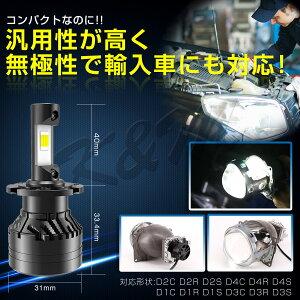 LEDヘッドライトLEDD2CD2RD2SD4CD4RD4SD1CD1RD1SD3CD3RD3SCREE6500K(車検対応)2個入り6000LMヘッドライトフォグランプ12V24V輸入車対応宅配便送料無料1年保証K&M
