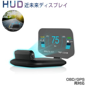 HUD ヘッドアップディスプレイ C1 OBD2+GPS 27の機能+48種類のフルカーデータ 大画面 二重表示防止 多彩表示 日本語説明書付き 速度計 タコメーター 水温計 バッテリー電圧 燃費 海抜高度 警告機能 6ヶ月保証 K&M