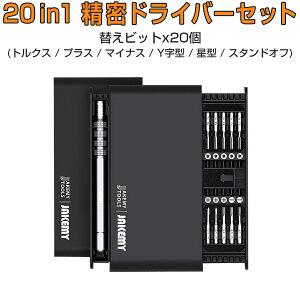 SDL JAKEMY 20in1 精密ドライバーセット 特殊ドライバー 磁石付き ネジ回し 修理キット 多機能ツールキット DIY作業工具 スマホ タブレット PC ノートPC 腕時計 デジタルカメラ フィギュア ゲーム