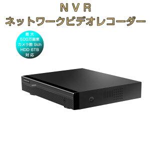 NVR ネットワークビデオレコーダー 9ch IP ONVIF形式 スマホ対応 遠隔監視 HDD最大6TB対応 FHD 500万画素カメラ対応 動体検知 同時出力 録音対応 H.265+ IPカメラレコーダー監視システム 6ヶ月保証
