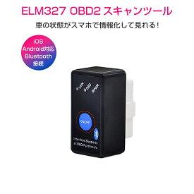 SDL ELM327 Bluetooth OBD2汎用スキャンツール V1.5 ON/OFFスイッチ付き iOS Android Windows対応 iPhone iPad スマホ タブレット カー情報診断ツール OBDII マルチメーター 1ヶ月保証