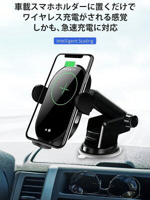 車載Qiワイヤレス充電器ホルダー