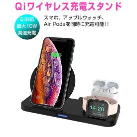 SDL iphone apple watch AirPods 充電 3in1 Qiワイヤレス充電スタンド 折り畳み式 Androidスマホ アップルウォッチ 無線 同時充電 ワイヤレスチャージャー iPhone11 Galaxy S9 対応 黒 1ヶ月保証