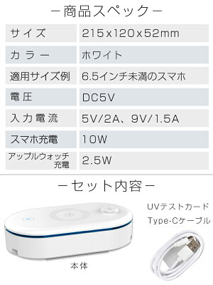 Qiワイヤレス充電+UV消毒ステアライザー