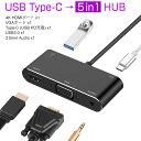 SDL USB Type-C ハブ 5in1 4K USB3.0 ミラーリング HDMI VGA 個別のモニター PD充電 スマホゲーム 拡張 変換 シルバー…