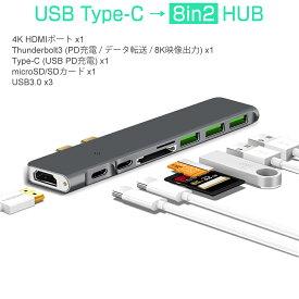 USB Type C MacBook Pro ハブ MacBook Air 2019対応 8in1 4K HDMI Thunderbolt3 8K出力 40Gbps PD充電 USB 3.0x3 microSD SDスロット 拡張 変換 スペースグレイ MacBookに馴染むデザイン設計 3ヶ月保証 K&M