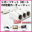 K&M 120W シガーソケット 3ポート シガーソケットとUSB電源を増設 USB充電カーチャージャー USB 2個 DC5V/1.2Ah 1本多役同時充電可...