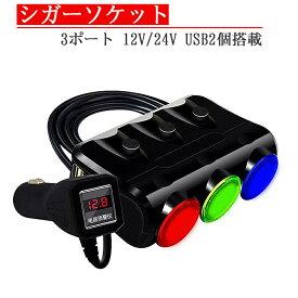 SDL 120W シガーソケット 3ポート シガーソケットとUSB電源を増設 USB充電カーチャージャー USB 2個 DC5V 1本多役同時充電可能 増設アダプター 12V/24V 1ヶ月保証 K&M