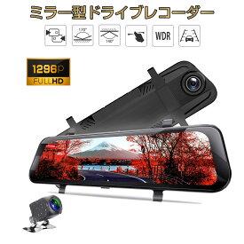 SDL 2020年モデル ドライブレコーダー 前後カメラ ミラー型 あおり運転対策 FHD 1080P 10インチ タッチパネル 170度広角広角 バックカメラ Gセンサー WDR 防水 6ヶ月保証 K&M