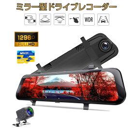 SDL 2020年モデル ドライブレコーダー 前後カメラ ミラー型 SDカード32GB同梱モデル あおり運転対策 FHD 1080P 10インチ タッチパネル 170度広角広角 バックカメラ Gセンサー WDR 6ヶ月保証 K&M