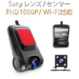 SDL ドライブレコーダー バックカメラ あおり運転対策 1080P FHD (フロント・リアセット) ミラー隠しタイプ 無線Wi-Fi Gセンサー リアルタイム映像 200万画素 簡単取り付け ドライブ レコーダー 6ヶ月保証 K&M