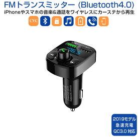 2019モデル FMトランスミッター Bluetooth4 無線 ワイヤレス iPhoneXS/XS Max/XR/X/8/7対応 Android 高音質 急速充電 QC3.0対応 SDカード USBメモリー対応 スマホやタブレットの音楽がカーステレオから聴ける! 宅配便送料無料 1ヶ月保証 K&M