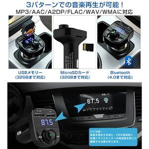 FMトランスミッター12V/24V接続かんたんbluetooth無線ワイヤレスiPhoneiPadアンドロイドタブレットの音楽がカーラジオで聞ける!操作中も充電出来るので安心!宅配便送料無料技適1ヶ月保証K&M