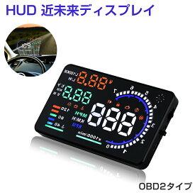 SDL HUD ヘッドアップディスプレイ A8 OBD2 5.5インチ 大画面 カラフル 日本語説明書 車載スピードメーター ハイブリッド車対応 フロントガラス 速度 回転数 燃費 警告機能 6ヶ月保証 K&M