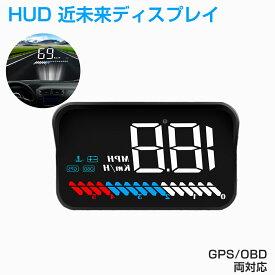 HUD ヘッドアップディスプレイ M7 GPS/OBD2対応 大画面 カラフル 日本語説明書 車載スピードメーター ハイブリッド車対応 フロントガラス 速度 回転数 水温 警告機能 宅配便送料無料 6ヶ月保証 K&M