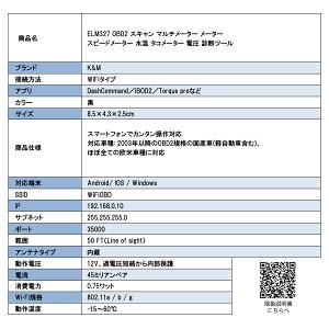 ELM327OBD2スキャンツールV1.5WIFI仕様iPhoneiPadAndroidPC対応日本語マニュアル付カー情報診断ツール自分のカー情報がスマホで見れる!SDM便送料無料技適1ヶ月保証K&M