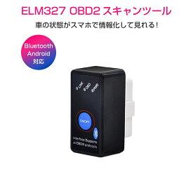 SDL ELM327 Bluetooth OBD2汎用スキャンツール V1.5 ON/OFFスイッチ付き Android PC対応 カー情報診断ツール OBDII マルチメーター 1ヶ月保証 K&M