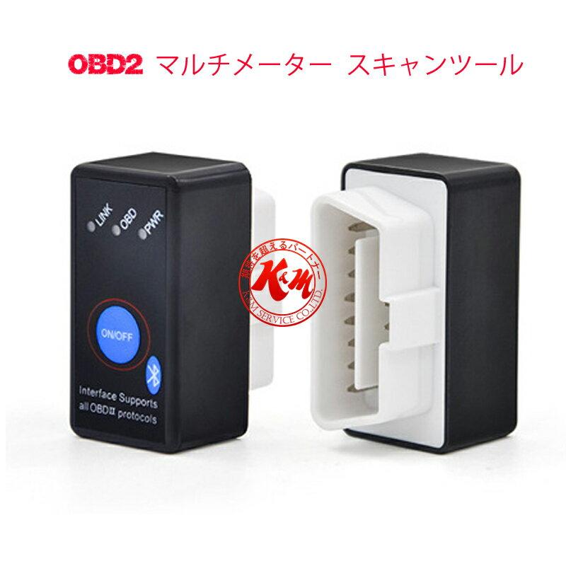 SDL スイッチ付 ELM327 OBD2汎用スキャンツール(V1.5) Bluetooth仕様 Android PC対応 日本語マニュアル付 カー情報診断ツール 自分のカー情報がスマホで見れる! ネコポス便送料無料 技適 1ヶ月保証 K&M