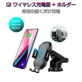 車載 Qiワイヤレス充電器ホルダー 10W 急速充電対応 スマホホルダー Qi搭載のスマホにほぼ対応 2Way 吸盤式 吹出口取付け iPhone X/XR/XS/XS MAX/8/8 Plus Android Galaxy S9/S8/S8 Plus 宅配便送料無料 1ヶ月保証 K&M
