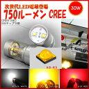 K&M CREE LED (車検対応) 750ルーメン(80W並の発光) フォグランプ ブレーキ ウインカー バックランプ LED H7 H8 H9 H10 H...