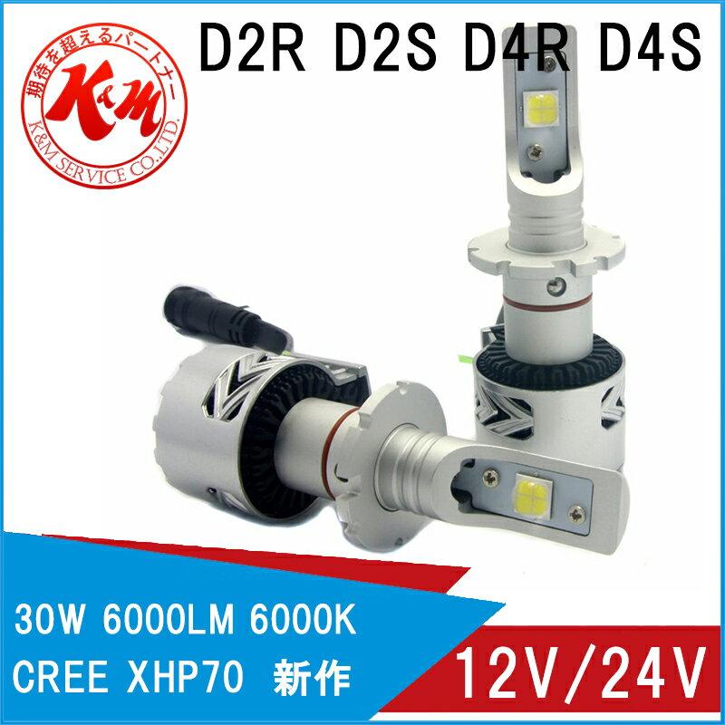 SDeal NISSAN マーチ(マイナー2回目) H19.6〜H22.6 K12 - ヘッドライト ロービーム 【D2R】 85V35W仕様対応 2個入り ☆CREE LED D2R 6000ルーメン 送料無料 1年保証◆ K&M