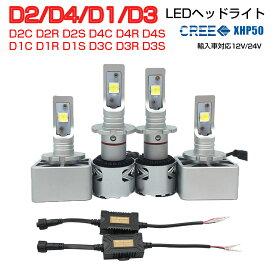 SDL LEDヘッドライト LED D2C D2R D2S D4C D4R D4S D1C D1R D1S D3C D3R D3S CREE 6500K(車検対応) 2個入り 6000LM ヘッドライト フォグランプ 12V 24V 輸入車対応 1年保証 K&M