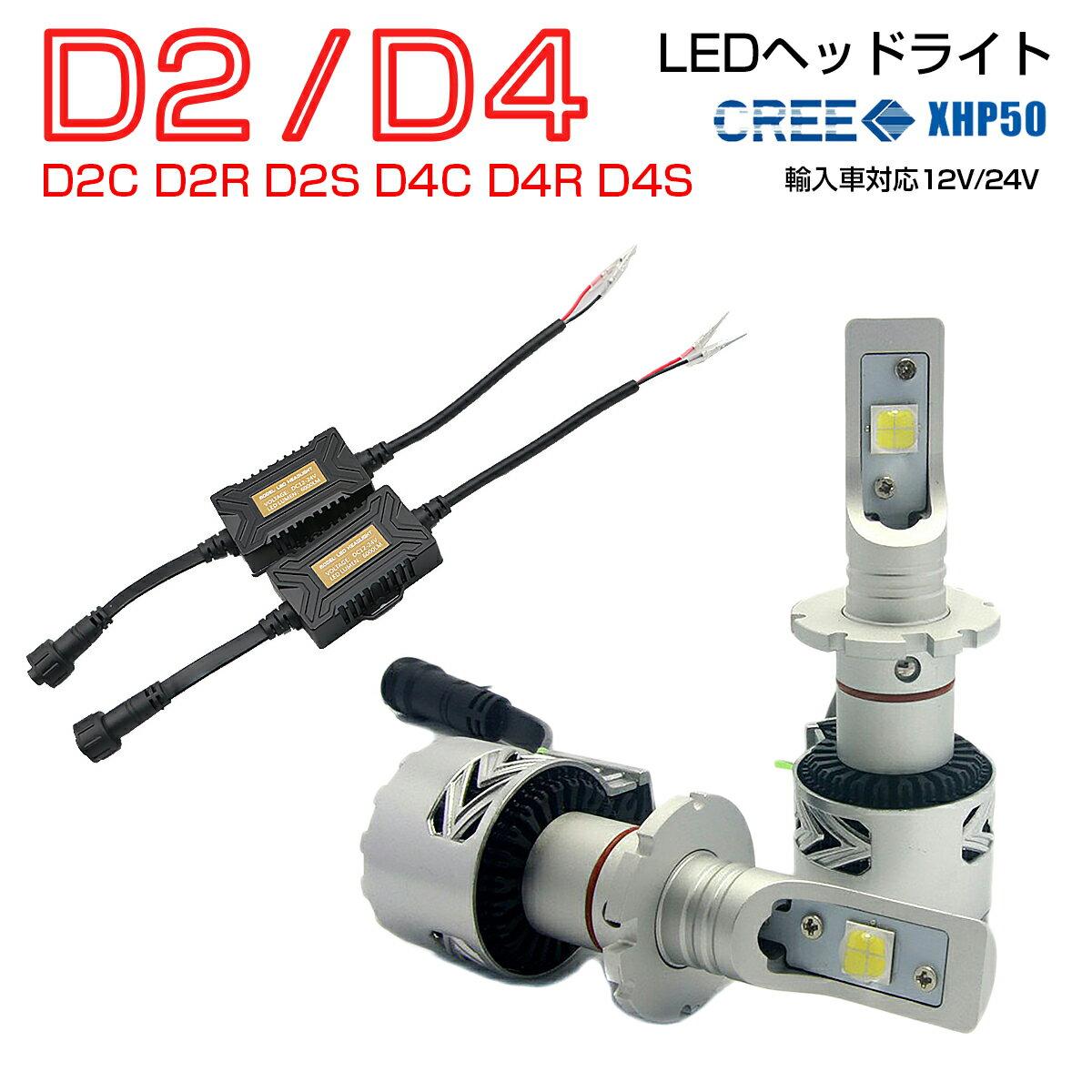 MITSUBISHI アイミーブ H21.7〜# HA3W ヘッドライト(LO)[D2S]白色 LED D2S LEDヘッドライト 2個入り CREE 6500K 6000LM 12V 24V 宅配便送料無料 6ヶ月保証 K&M