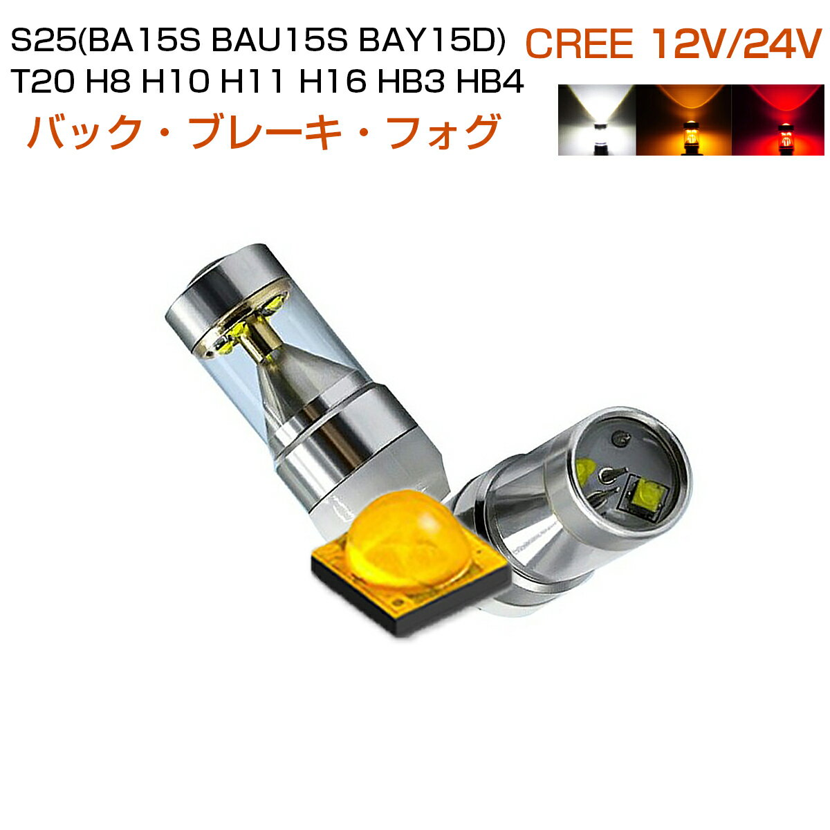 LED T20 S25 (BA15S BAU15S BAY15D) H8 H9 H10 H11 H16 HB3 HB4 HIR2 CREE LED 750lm フォグランプ ブレーキ ウインカー バックランプ 2個入り 12V/24V ネコポス便送料無料 6ヶ月保証 K&M