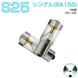 RENAULT AVATIME H14〜# EL7X バック[BA15S]白色 LED S25シングルBA15S ホワイト 30W CREE 2個入り 12V 24V SDM便送料無料 1年保証 K&M