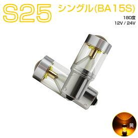 MAZDA エスケープ H12.12〜# EP ウインカーリア[BA15S]黄色 LED S25シングルBA15S アンバー 30W CREE 2個入り 12V 24V SDM便送料無料 6ヶ月保証 K&M