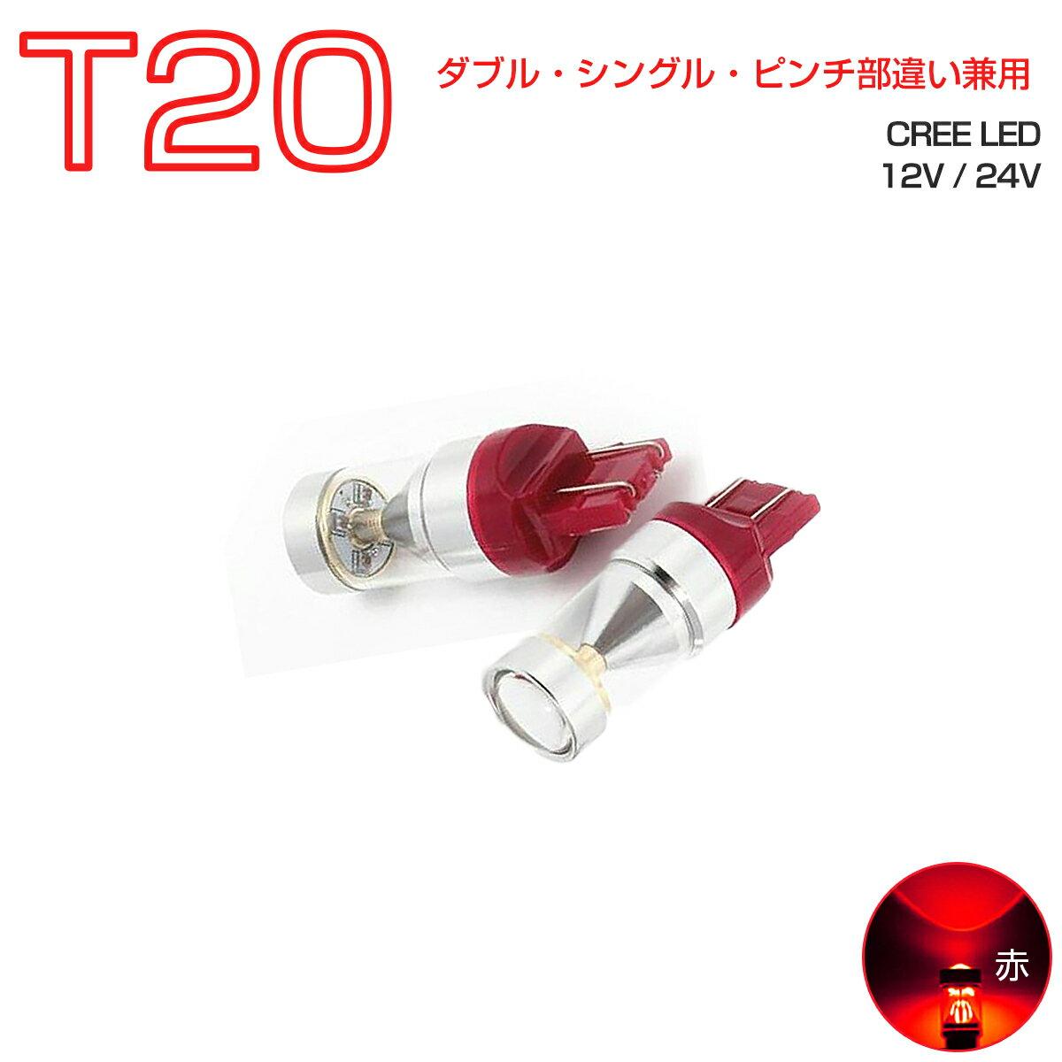 SUZUKI SX-4 セダン H19.7〜 YC11S ハロゲン仕様 ブレーキ テール&ストップ [T20ダブル] 発光色 レッド 2個入り CREE LED T20 ネコポス便送料無料 6ヶ月保証 K&M