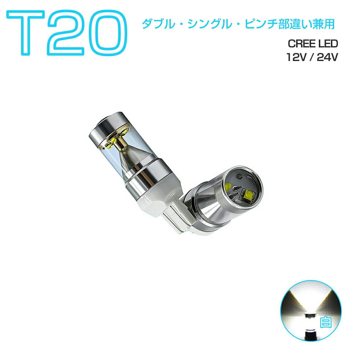 SUZUKI SX-4 セダン H19.7〜 YC11S ハロゲン仕様 バックランプ [T20シングル] 発光色 ホワイト 2個入り CREE LED T20 ネコポス便送料無料 6ヶ月保証 K&M