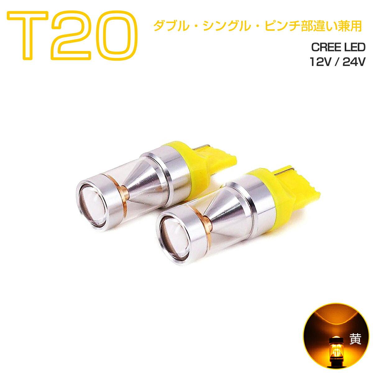 TOYOTA エスティマ(minor2回目) H28.6〜# ACR5# ウインカーフロント[T20]黄色 LED T20 アンバー 30W CREE 2個入り 12V 24V SDM便送料無料 6ヶ月保証 K&M