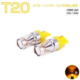 TOYOTA レジアスエース(minor後) H24.5〜H25.11 KDH/TRH2## Halogen ウインカーフロント[T20]黄色 LED T20 アンバー 30W CREE 2個入り 12V 24V SDM便送料無料 6ヶ月保証 K&M